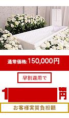 火葬儀プラン14万円