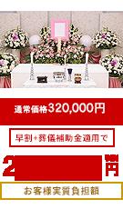 1日葬プラン26万円