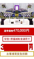 一般葬プラン37万円